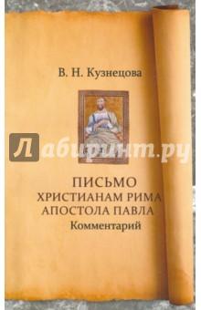 Письмо Христианам Рима Апостола Павла