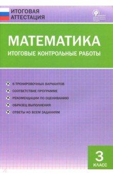 Математика. 3 класс. Итоговые контрольные работы. ФГОС