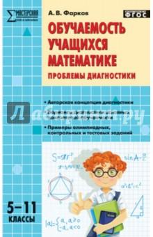 Обучаемость учащихся математике. Проблемы диагностики. 5-11 классы. ФГОС
