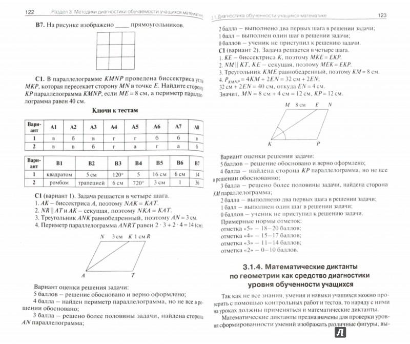 Иллюстрация 1 из 4 для Обучаемость учащихся математике. Проблемы диагностики. 5-11 классы. ФГОС - Александр Фарков | Лабиринт - книги. Источник: Лабиринт