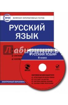 Русский язык. 8 класс. Комплект интерактивных тестов. ФГОС (CD) русский язык 5 класс комплект интерактивных тестов