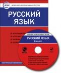 Русский язык. 8 класс. Комплект интерактивных тестов. ФГОС (CD)