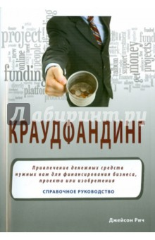 Краудфандинг. Справочное руководство по привлечению денежных средств как спасти свой бизнес руководство к действию для мелких и средних предпринимателей