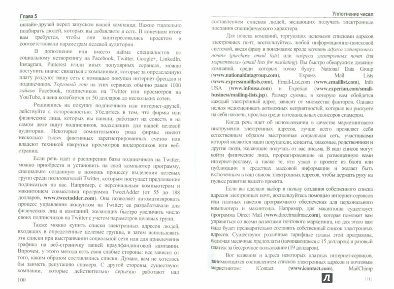 Иллюстрация 1 из 8 для Краудфандинг. Справочное руководство по привлечению денежных средств - Джейсон Рич | Лабиринт - книги. Источник: Лабиринт