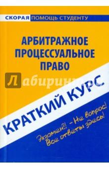 Краткий курс. Арбитражное процессуальное право