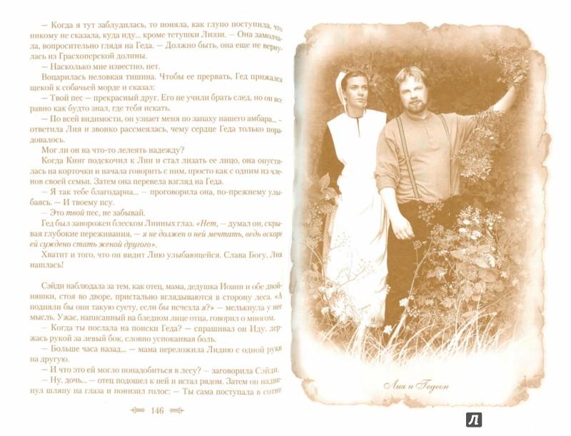 Иллюстрация 1 из 27 для Дочери Авраама. Часть 2. Предательство - Беверли Льюис | Лабиринт - книги. Источник: Лабиринт