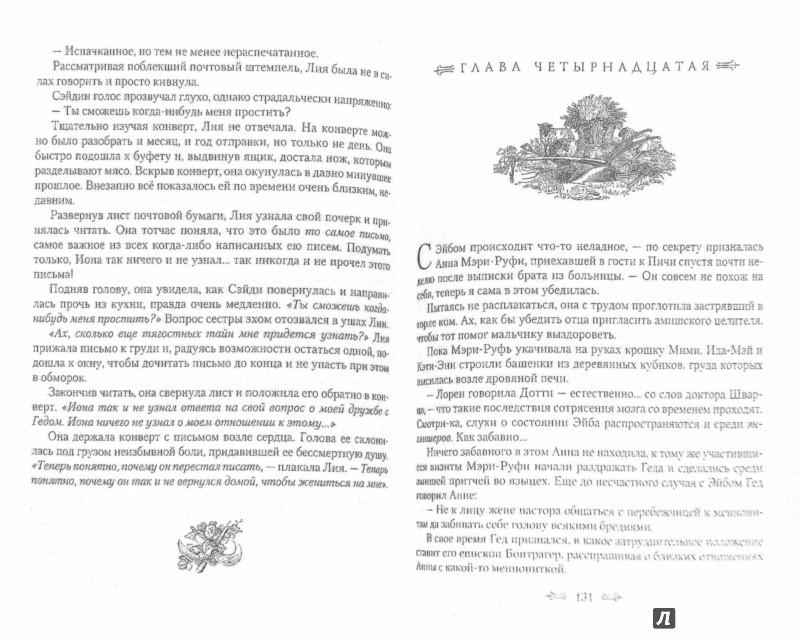 Иллюстрация 1 из 19 для Дочери Авраама. Часть 4. Возвращение - Беверли Льюис | Лабиринт - книги. Источник: Лабиринт