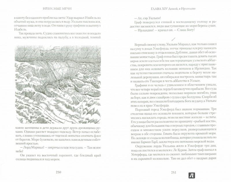 Иллюстрация 1 из 11 для Небесные мечи - Дэвид Бейкер | Лабиринт - книги. Источник: Лабиринт