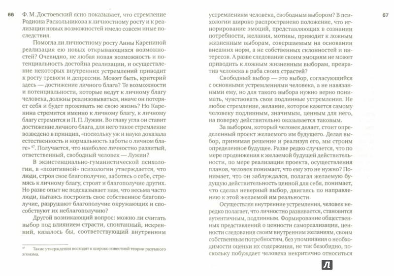 Иллюстрация 1 из 11 для Преодоление тревоги. Как рождается мир в душе - Марианна Колпакова | Лабиринт - книги. Источник: Лабиринт