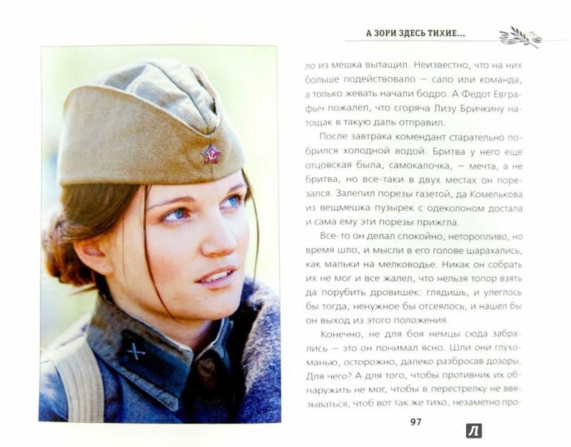 Иллюстрация 1 из 18 для А зори здесь тихие... - Борис Васильев | Лабиринт - книги. Источник: Лабиринт