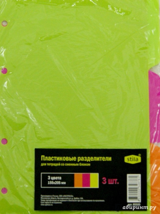 Иллюстрация 1 из 9 для Пластиковые разделители для тетрадей со сменным блоком (3 штуки, 3 цвета) (85500) | Лабиринт - канцтовы. Источник: Лабиринт