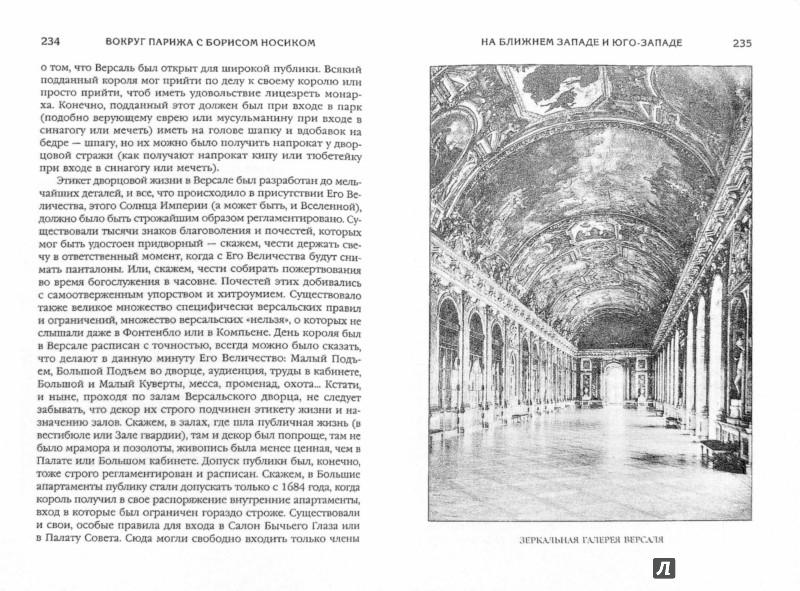 Иллюстрация 1 из 36 для Вокруг Парижа с Борисом Носиком. Том 2. Юг-Запад - Борис Носик | Лабиринт - книги. Источник: Лабиринт