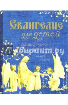 Евангелие для детей чугунов в а евангелие и молитвослов для детей