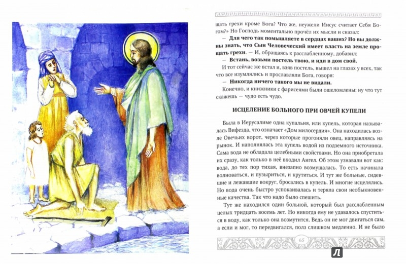 Иллюстрация 1 из 11 для Евангелие для детей - Александр Худошин | Лабиринт - книги. Источник: Лабиринт