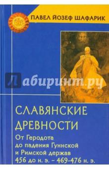 Славянские древности. От Геродота до падения Гуннской и Римской держав