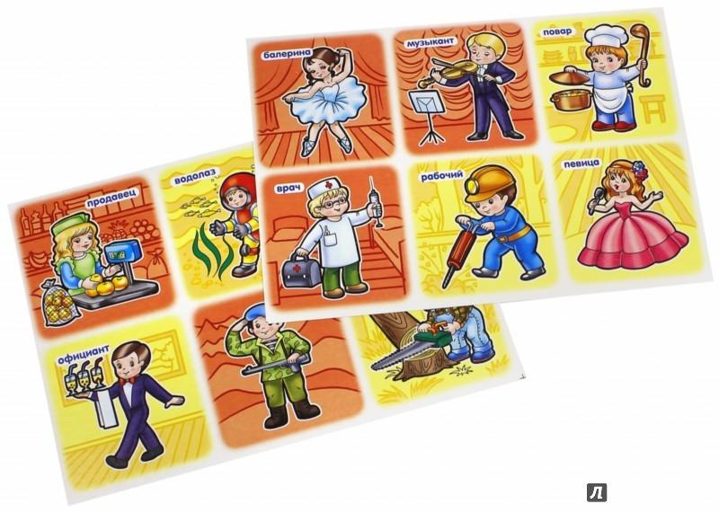 Иллюстрация 1 из 15 для Профессии | Лабиринт - игрушки. Источник: Лабиринт