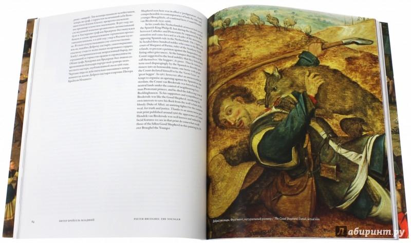Иллюстрация 1 из 7 для Младшие Брейгели. Картины из собрания К.Мауергауза | Лабиринт - книги. Источник: Лабиринт