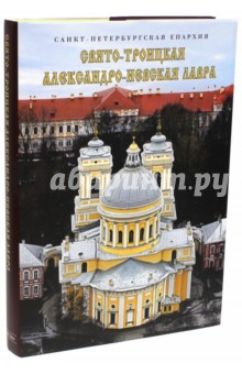 Свято-Троицкая Александро-Невская лавра. Альбом