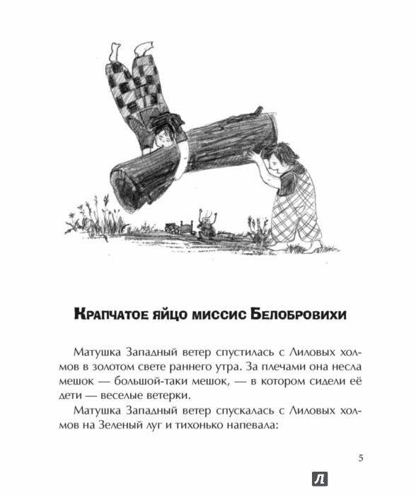 Иллюстрация 1 из 35 для Матушка Западный ветер - Торнтон Берджесс   Лабиринт - книги. Источник: Лабиринт