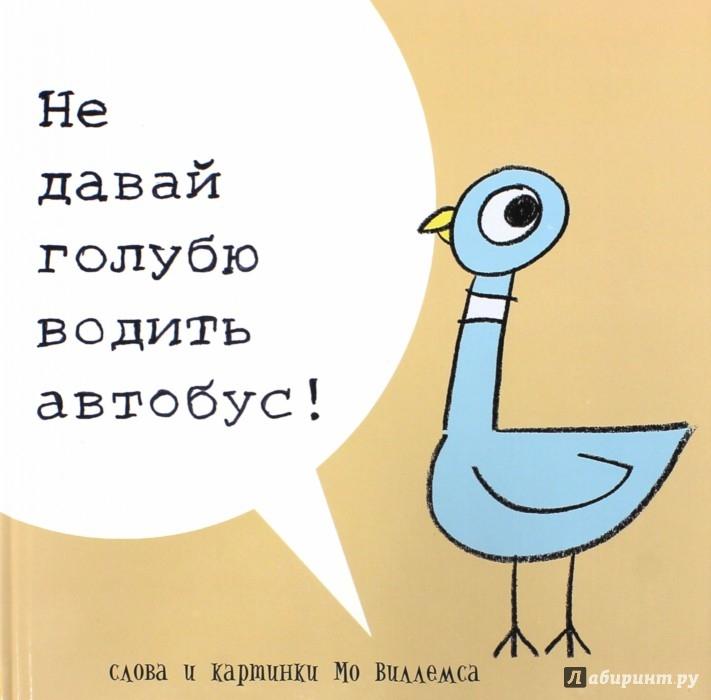 Иллюстрация 1 из 20 для Не давай голубю водить автобус - Мо Виллемс | Лабиринт - книги. Источник: Лабиринт