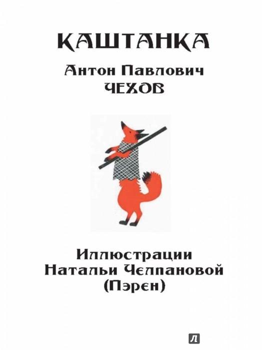 Иллюстрация 1 из 51 для Каштанка - Антон Чехов | Лабиринт - книги. Источник: Лабиринт