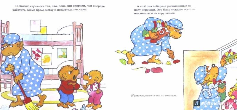 Иллюстрация 1 из 19 для Беспорядок в комнате - Беренстейн, Беренстейн | Лабиринт - книги. Источник: Лабиринт