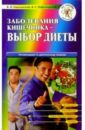 Смолянский Борис Леонидович Заболевания кишечника - выбор диеты