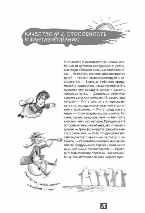 Иллюстрация 1 из 31 для Слышать, понимать и дружить со своим ребенком. 7 правил успешной мамы - Ольга Маховская | Лабиринт - книги. Источник: Лабиринт