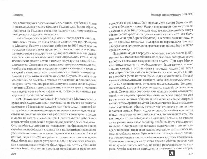 Иллюстрация 1 из 22 для Единый учебник истории России с древних времен до 1917 года - Сергей Платонов | Лабиринт - книги. Источник: Лабиринт