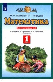 Математика. 1 класс. Рабочая тетрадь №2 учебнику М.И. Башмакова, М.Г. Нефедовой. ФГОС