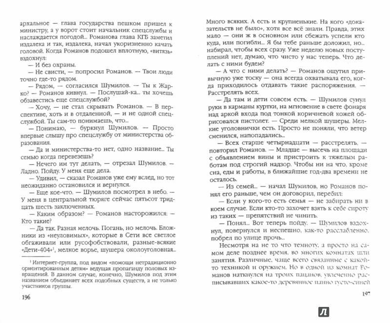 Иллюстрация 1 из 6 для Очищение - Олег Верещагин | Лабиринт - книги. Источник: Лабиринт