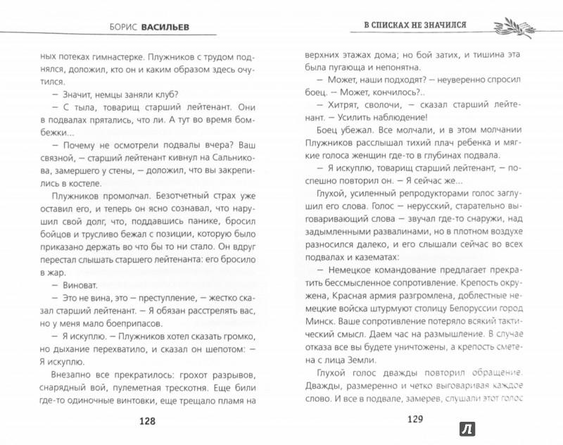 Иллюстрация 1 из 9 для В списках не значился - Борис Васильев | Лабиринт - книги. Источник: Лабиринт
