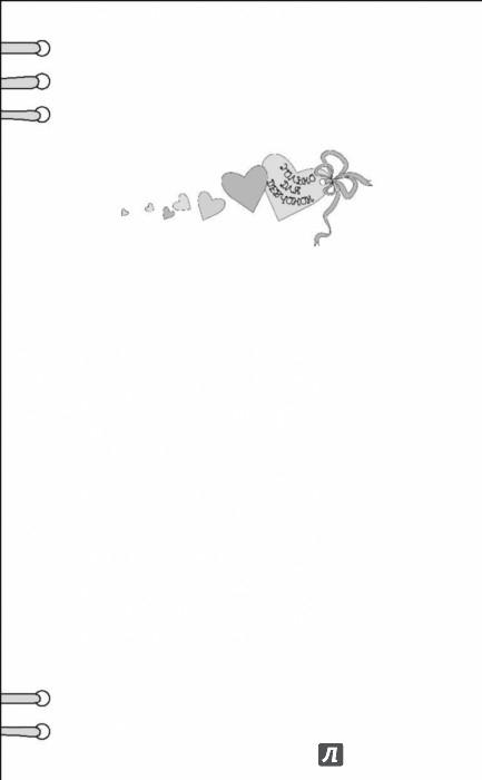 Иллюстрация 1 из 22 для Сердечный переплет - Анна Антонова | Лабиринт - книги. Источник: Лабиринт