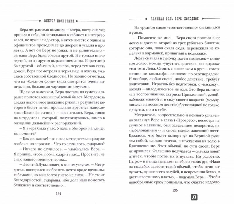 Иллюстрация 1 из 6 для Главная роль Веры Холодной - Виктор Полонский | Лабиринт - книги. Источник: Лабиринт