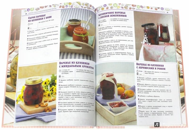 Иллюстрация 1 из 13 для 100 лучших рецептов летних заготовок | Лабиринт - книги. Источник: Лабиринт