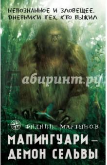 Мапингуари - демон сельвы