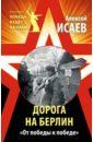 Дорога на Берлин. «От победы к победе», Исаев Алексей Валерьевич