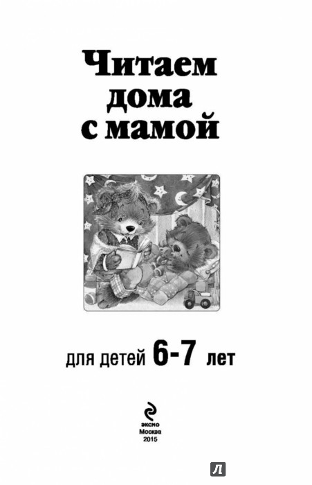 Иллюстрация 1 из 56 для Читаем дома с мамой. Для детей 6-7 лет - Толстой, Чуковский, Осеева | Лабиринт - книги. Источник: Лабиринт