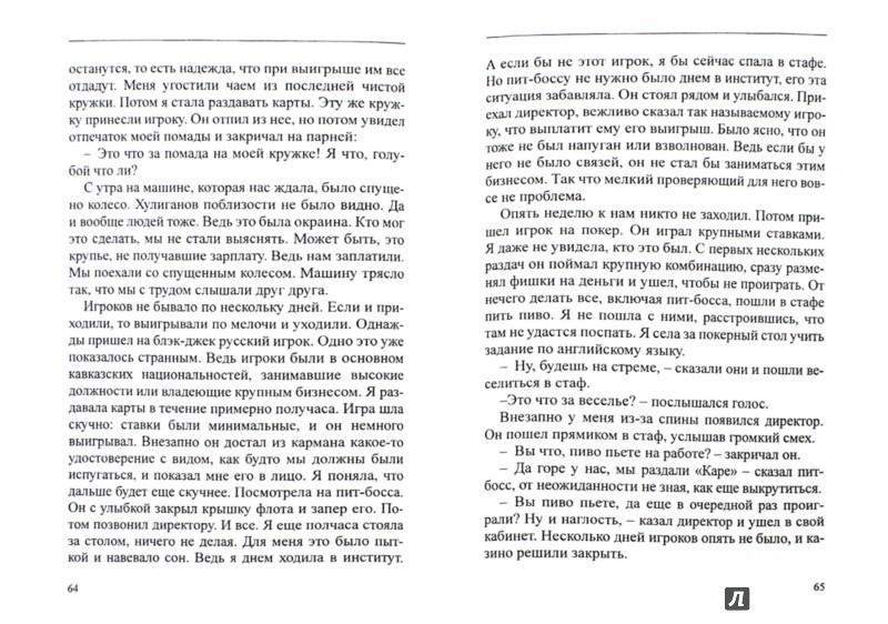Иллюстрация 1 из 8 для Казино в России - Татьяна Шустрова | Лабиринт - книги. Источник: Лабиринт