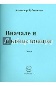 Бубенников Александр Николаевич » Вначале и в конце концов. Стихи