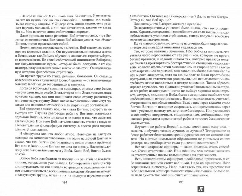 Иллюстрация 1 из 41 для Тень Эндера - Орсон Кард | Лабиринт - книги. Источник: Лабиринт