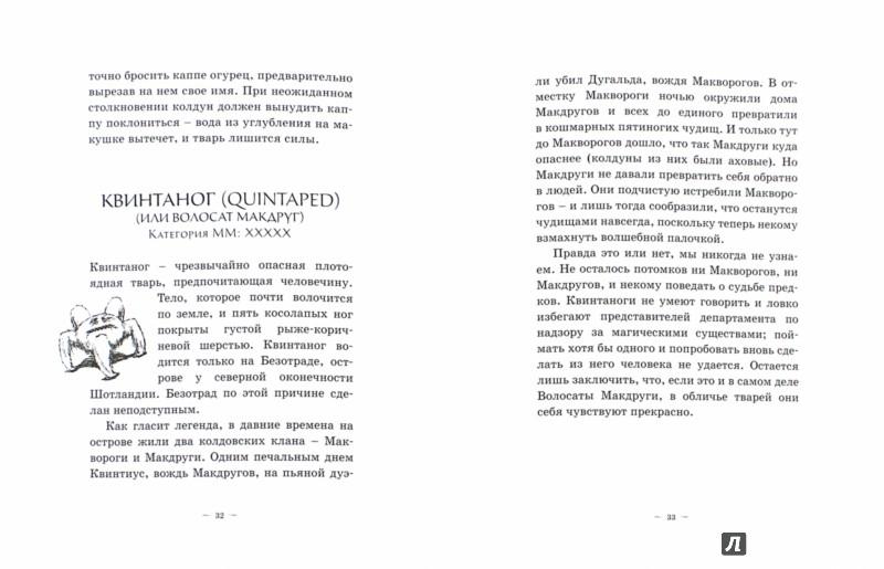 Иллюстрация 1 из 23 для Фантастические твари и где они обитают - Джоан Роулинг | Лабиринт - книги. Источник: Лабиринт