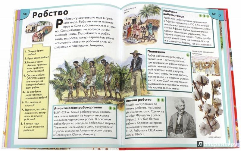 Иллюстрация 1 из 8 для Энциклопедия школьника. От древности до наших дней | Лабиринт - книги. Источник: Лабиринт