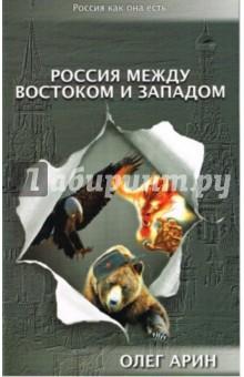 Россия между Востоком и Западом