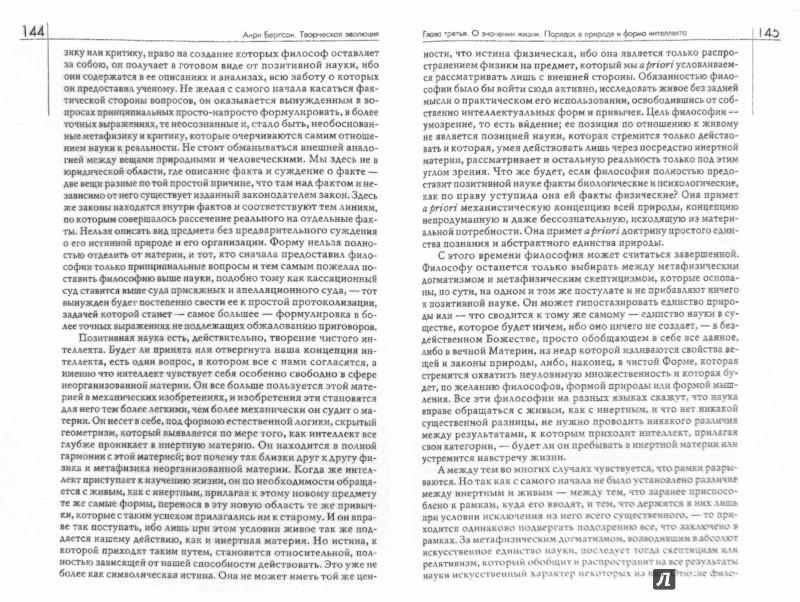 Иллюстрация 1 из 11 для Творческая эволюция - Анри Бергсон   Лабиринт - книги. Источник: Лабиринт