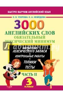 3000 английских слов. 3 класс. Часть 2. Обязательный лексический минимум