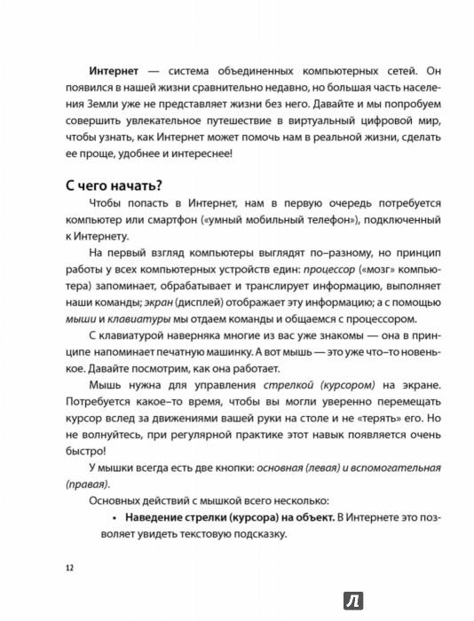 Иллюстрация 1 из 11 для Компьютер и Интернет - это просто - Кольчугин, Лебешева, Серегина | Лабиринт - книги. Источник: Лабиринт