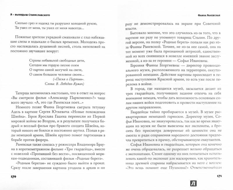 Иллюстрация 1 из 30 для Я - выкидыш Станиславского - Фаина Раневская | Лабиринт - книги. Источник: Лабиринт