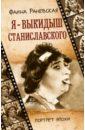 Раневская Фаина Георгиевна Я - выкидыш Станиславского