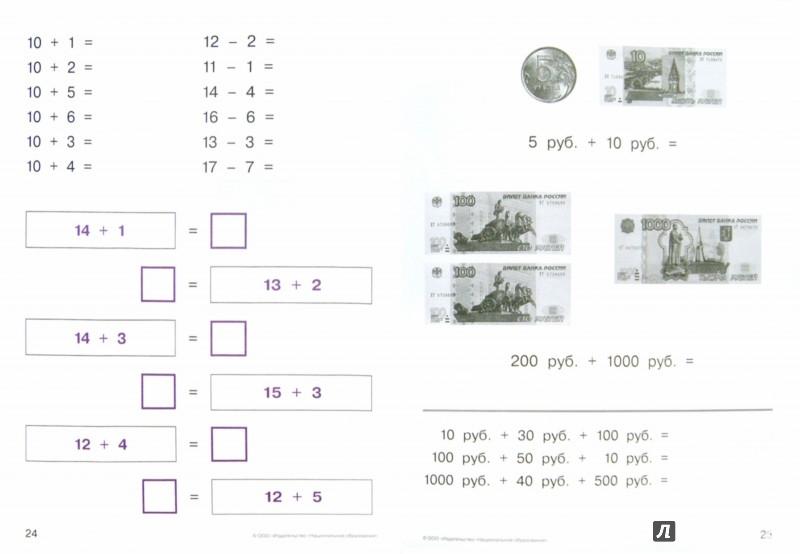 Иллюстрация 1 из 15 для В мире чисел. Тетрадь по математике. 6-7 лет - Хилтунен, Любичева | Лабиринт - книги. Источник: Лабиринт
